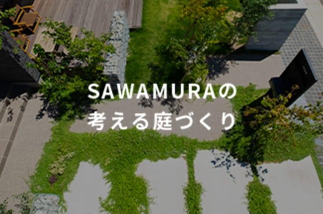SAWAMURA建築設計の考える庭づくり