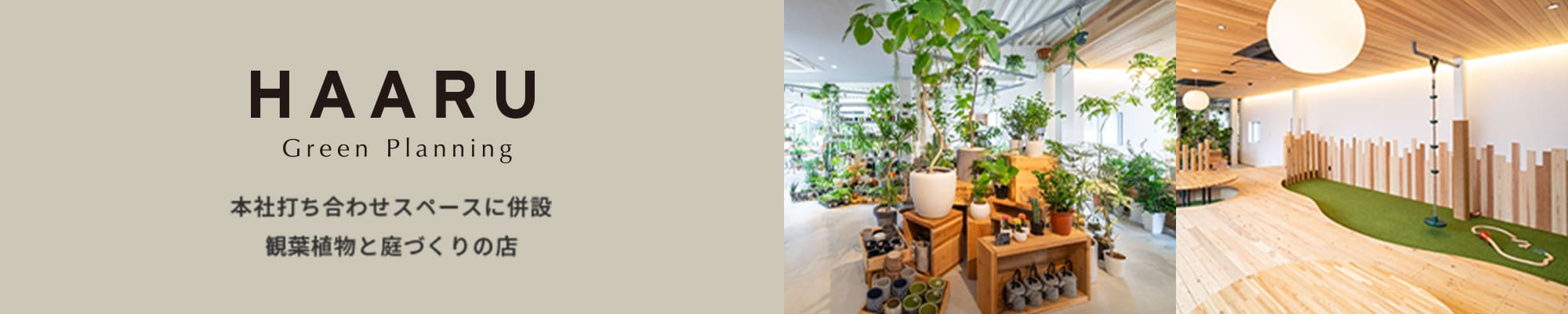 HAARU Green Planning