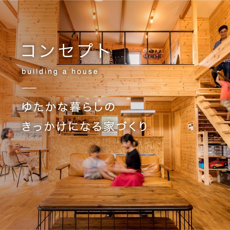SAWAMURA建築設計のコンセプト