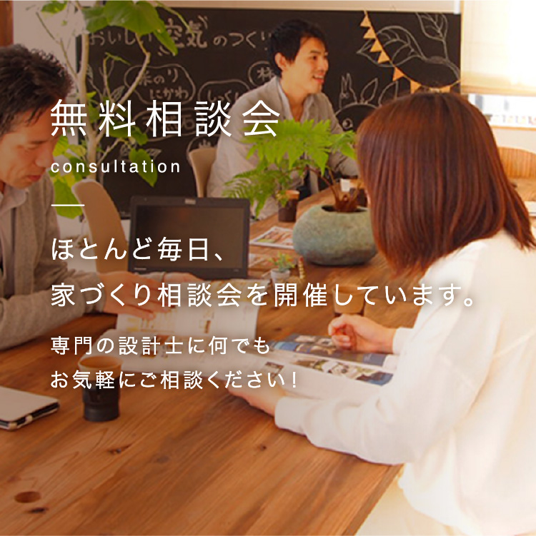 SAWAMURA建築設計の無料相談会