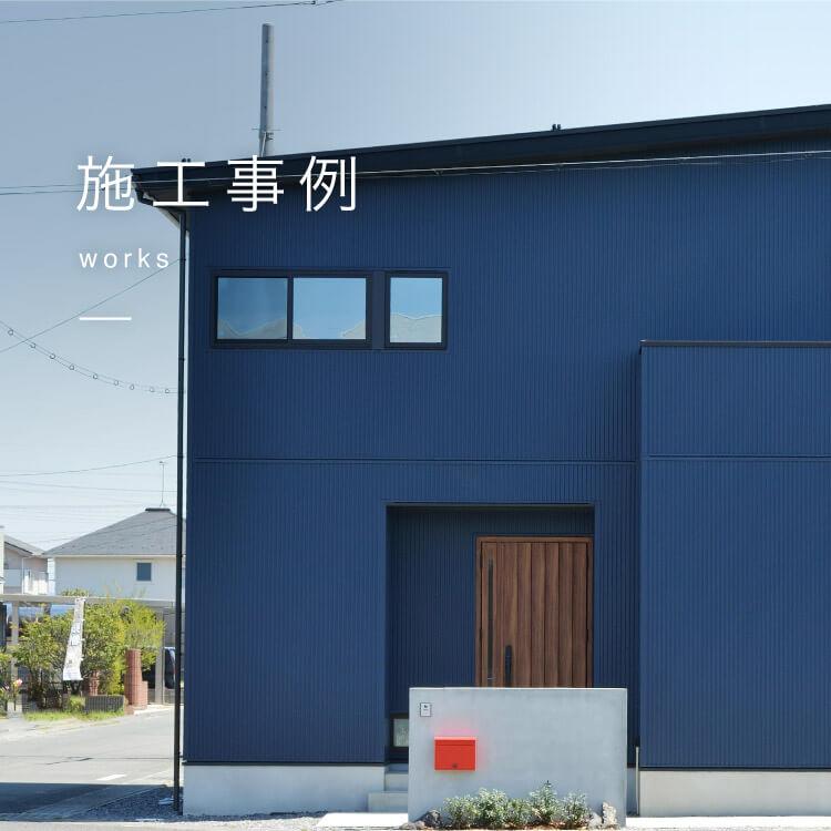 SAWAMURA建築設計の施工事例